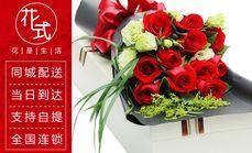 花式11枝玫瑰鲜花礼盒