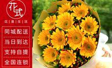 花式生活9朵向日葵鲜花花束