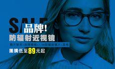 中际眼镜(汉阳店)