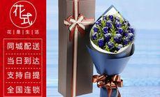花式生活19枝蓝色妖姬礼盒