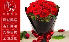 花式生活11枝玫瑰花束
