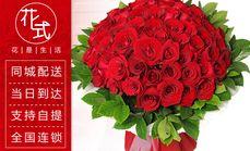 花式66枝玫瑰鲜花花束