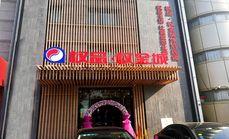 权金城清河店洗浴含4餐票