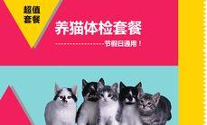 绿房子养猫体检套餐