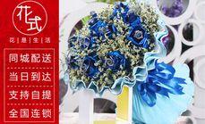 花式鲜花11枝蓝色妖姬