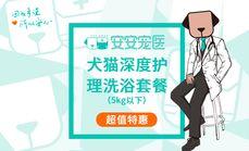 安安宠医(文记宠物医院岳阳分院店)