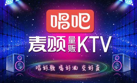 唱吧麦颂KTV(春熙路店)