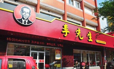 李先生牛肉面(朝山街店)