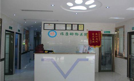 福康动物医院