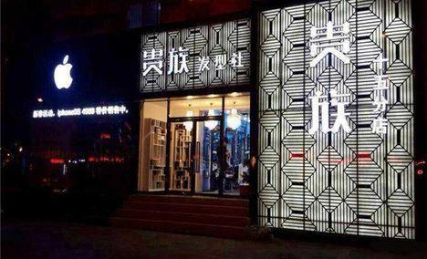 贵族发型社(第十九分店)