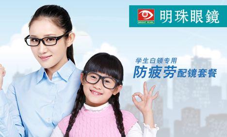 明珠眼镜(龙华店)