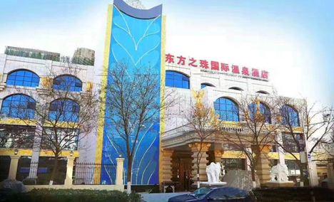 东方之珠温泉酒店洗浴
