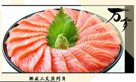 万岁寿司(世界城广场店)