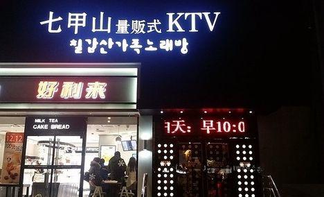 七甲山练歌场(望京分店)