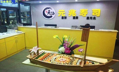 元兆寿司(兰台路店)