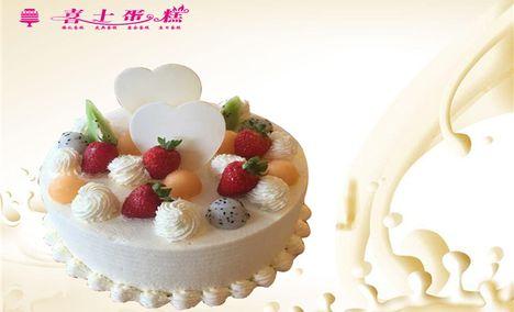 喜士蛋糕(卜蜂莲花店)