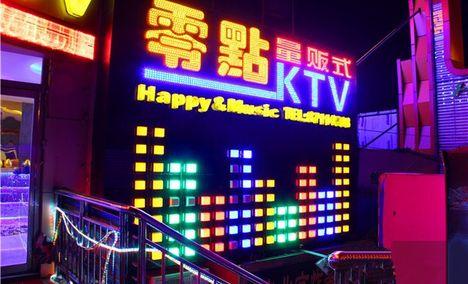 零点量贩式KTV