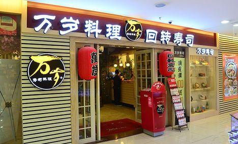 万岁料理回转寿司(西南商都店)