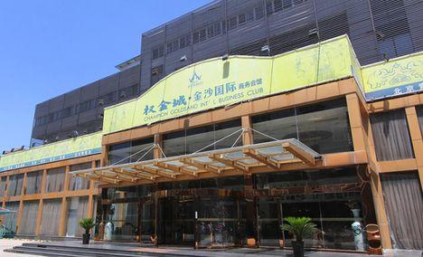 权金城金沙国际商务会馆(大成路店)