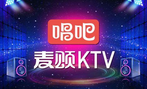 唱吧麦颂KTV - 大图