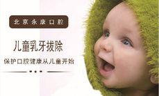 永康儿童单颗乳牙拔除
