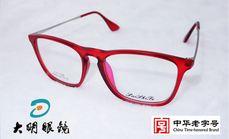 大明眼镜549元配镜