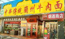 中华传统兰州牛肉面超值套餐