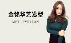 金铭花艺烫染套餐2选1