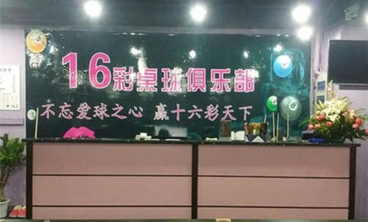 16彩桌球俱乐部