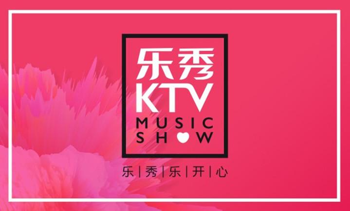乐秀KTV