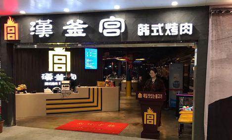 汉釜宫韩式烤肉(九全嘉国际广场店)