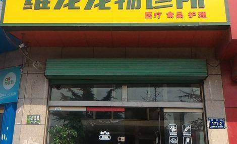 维宠宠物诊所(环西店)