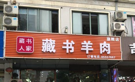 藏书羊肉旗舰店