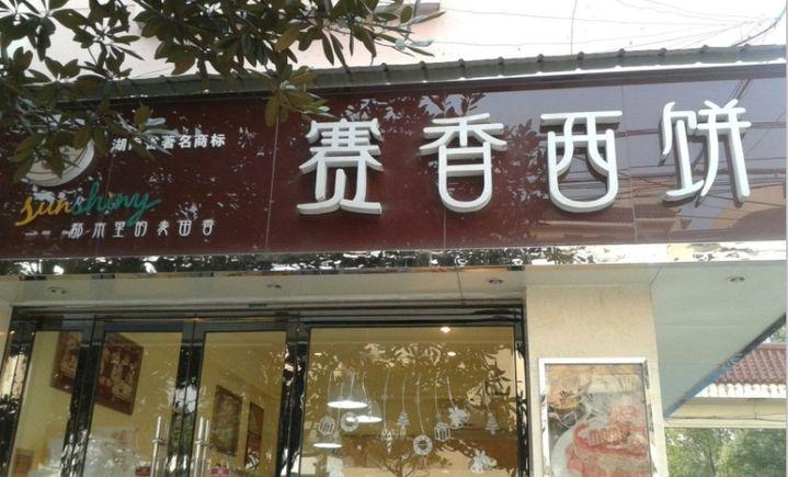 赛香西饼(医专店)