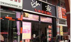 沙宣烫染连锁(长江店)
