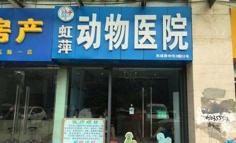 虹萍动物医院