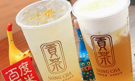 贡茶(万象购物街店)