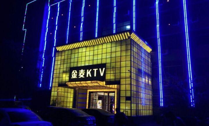 金麦KTV