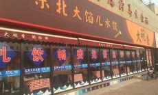 东北大馅水饺100元代金券