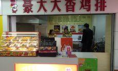 豪大大香鸡排(斑斓谷店)