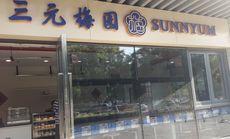 三元梅园(回龙观店)