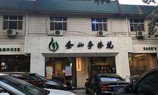 圣仙亭茶院38元单人服务