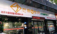 芒果e车网(浏阳店)
