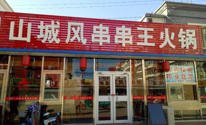 山城风串串王火锅(石园店)