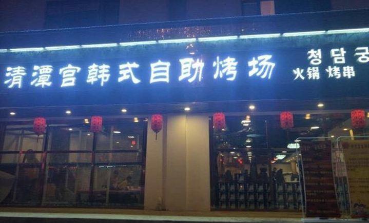 清潭宫海鲜自助烤场