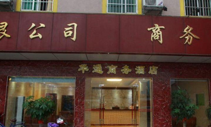 华通商务酒店(广州天河客运站店)