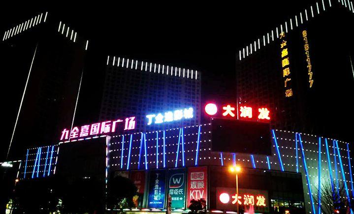 九全嘉国际广场