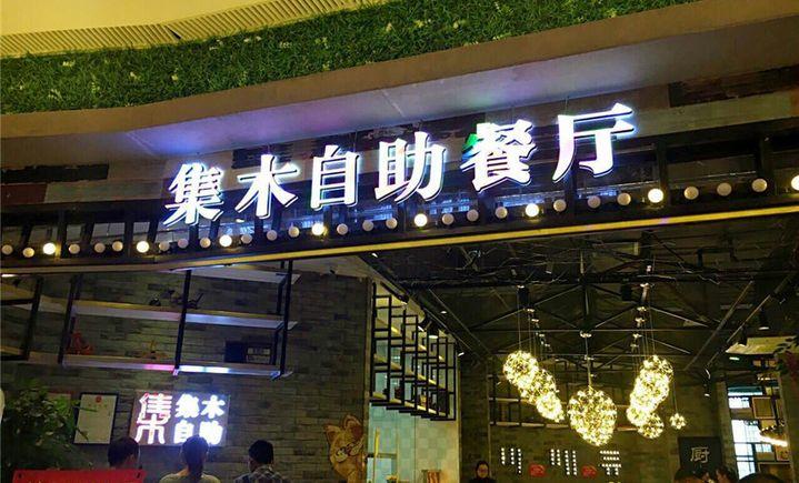 集木自助餐厅(润达国际店)