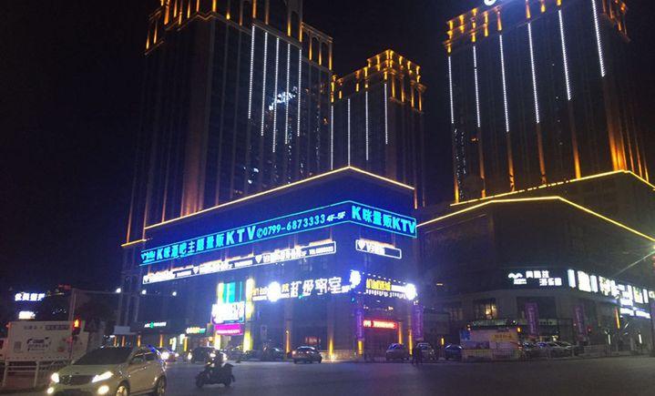 K咪量贩KTV(翡翠城店)