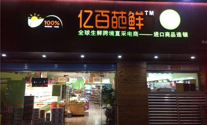 亿百芭鲜进口商品连锁(梅峰店)